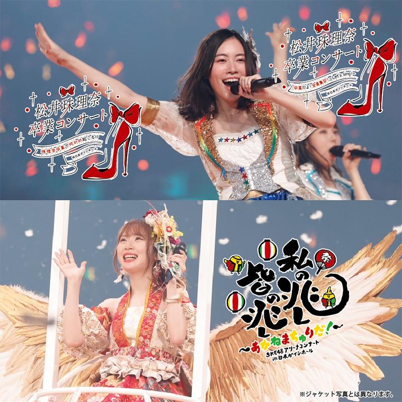 SKE48 松井珠理奈 / 高柳明音 卒業コンサート in 日本ガイシホール [Blu-ray][DVD]