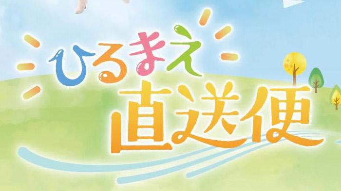 STU48 今村美月&高雄さやかが「ひるまえ直送便」に出演!SDGsはじめました~STU48と未来を考える【NHK総合・広島】