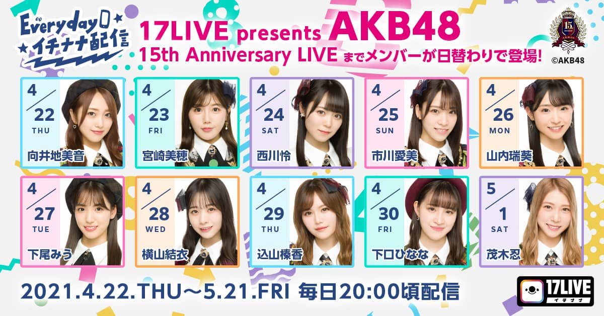 AKB48「Everyday イチナナ配信」西川怜が20時頃から17LIVE配信!