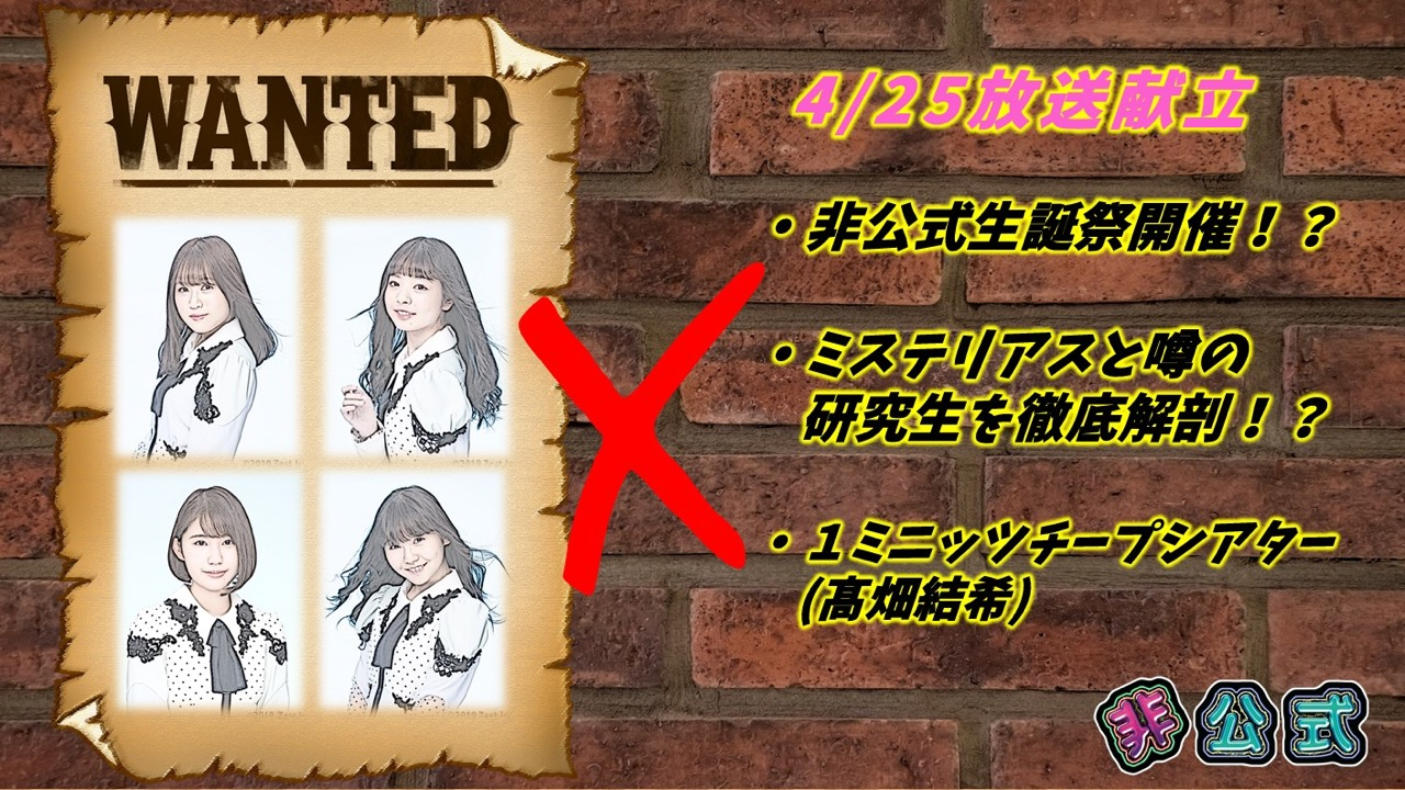「SKE48非公式ちゃんねる」#7 大谷悠妃・上村亜柚香・福士奈央・青木莉樺が20時からニコ生配信!