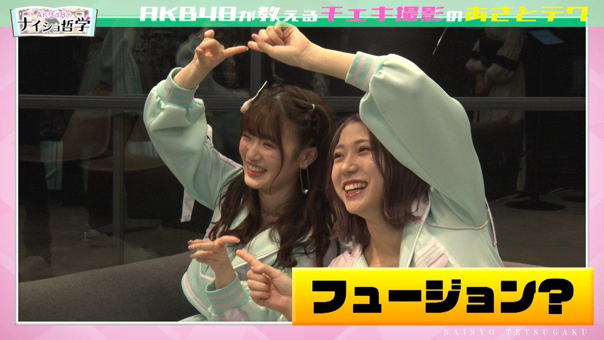 「AKB48のナイショ哲学」茂木忍・武藤小麟・長友彩海からナイショ哲学を学ぶ!②【チバテレ】