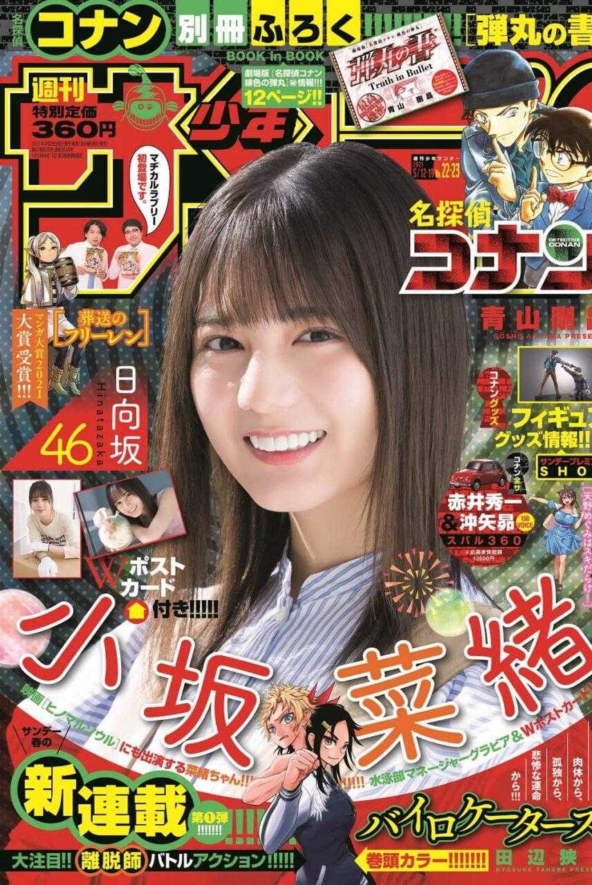 週刊少年サンデー 2021年 No.22・23
