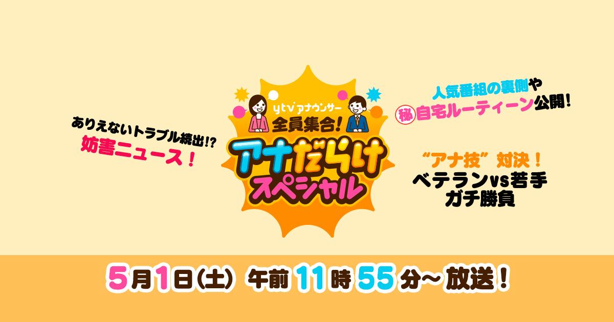NMB48 渋谷凪咲が「ytvアナウンサー全員集合!アナだらけスペシャル」に出演!【読売テレビ】