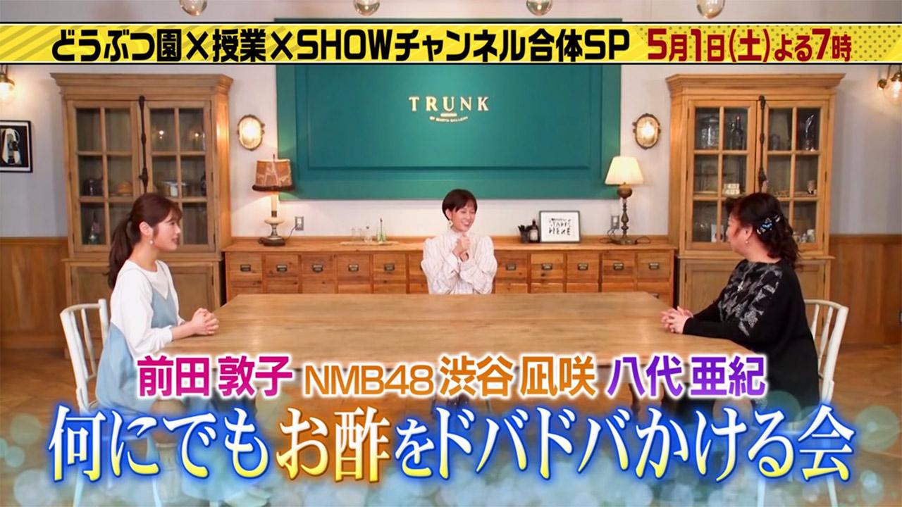 NMB48 渋谷凪咲、前田敦子が「1億3000万人のSHOWチャンネル」にゲスト出演!何にもお酢をドバドバかける会!