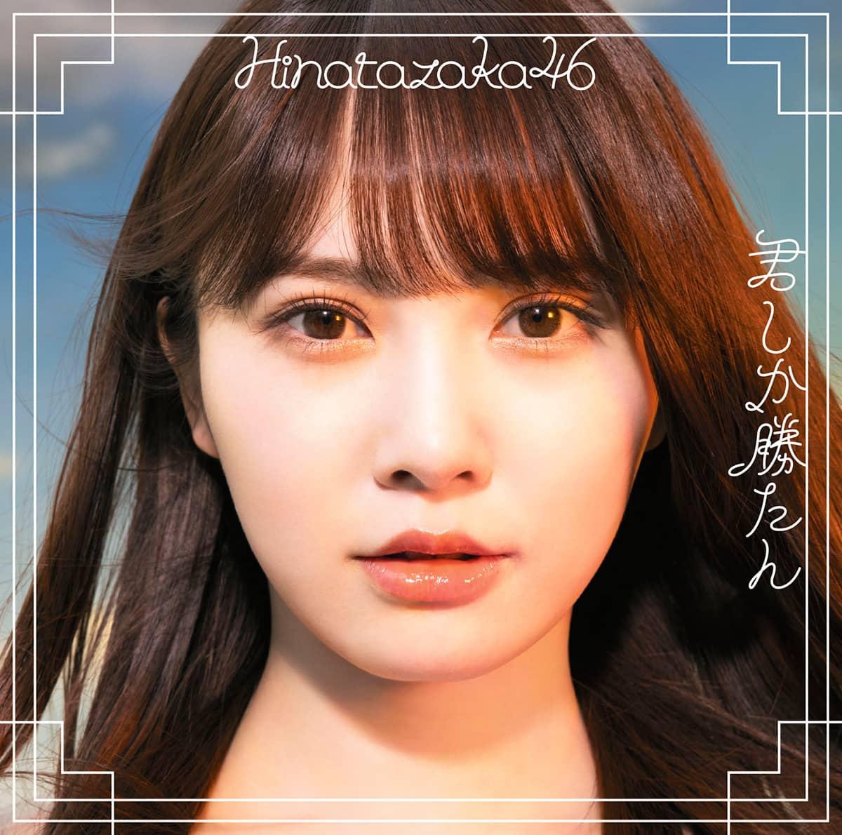 日向坂46 5thシングル「君しか勝たん」