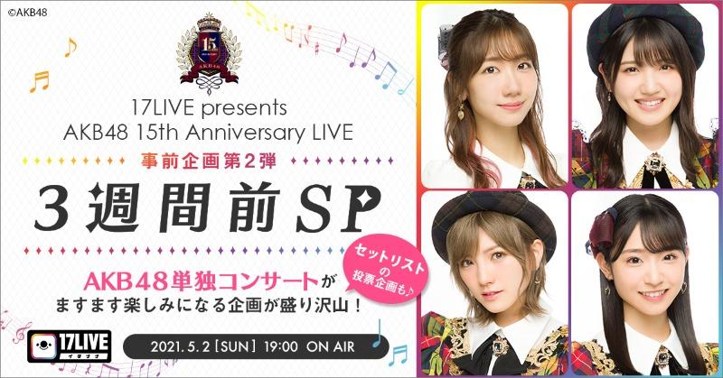 「AKB48 15th Anniversary LIVE 事前企画第2弾 3週間前SP」柏木由紀・岡田奈々・村山彩希・山内瑞葵が19時から17LIVE配信!
