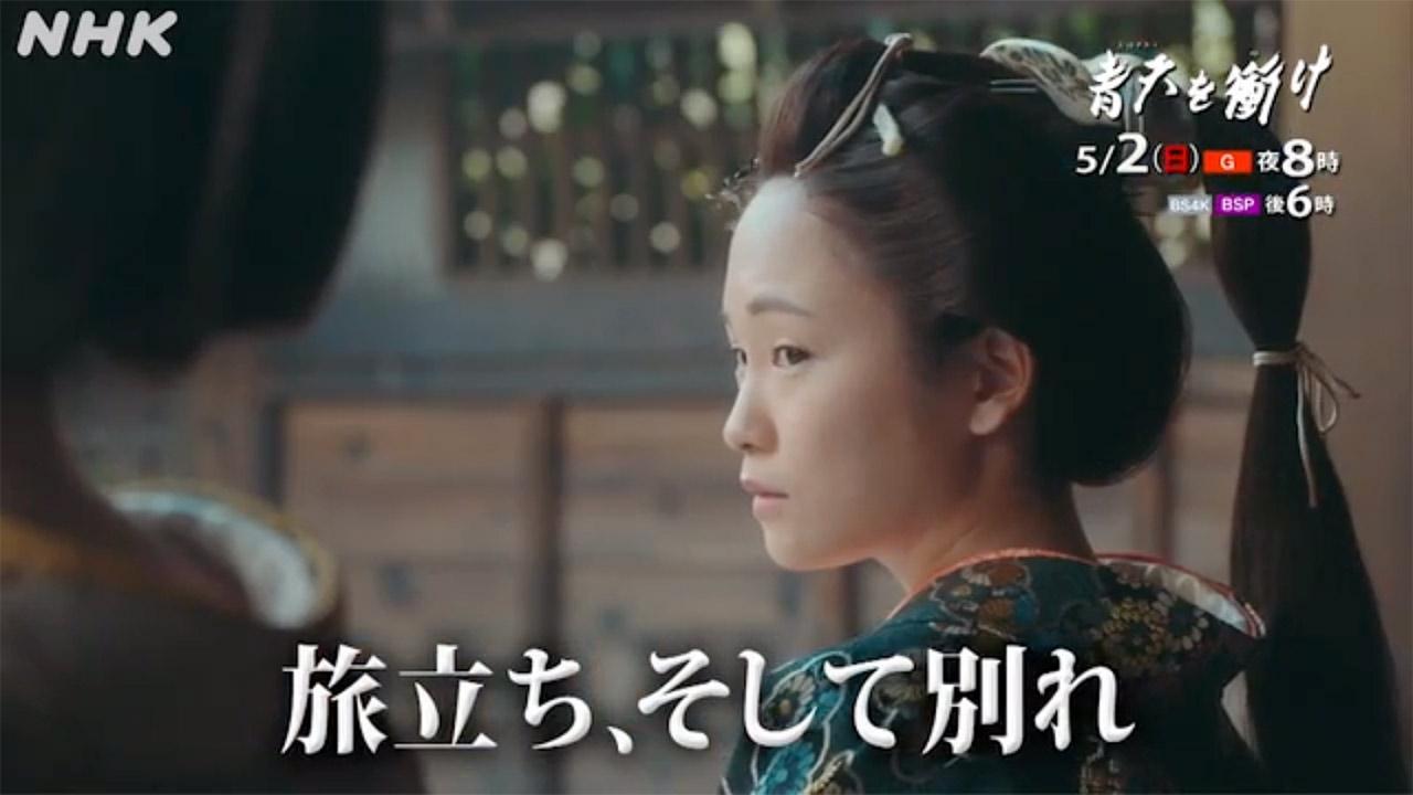 川栄李奈出演、NHK大河ドラマ「青天を衝け」第12回:栄一の旅立ち