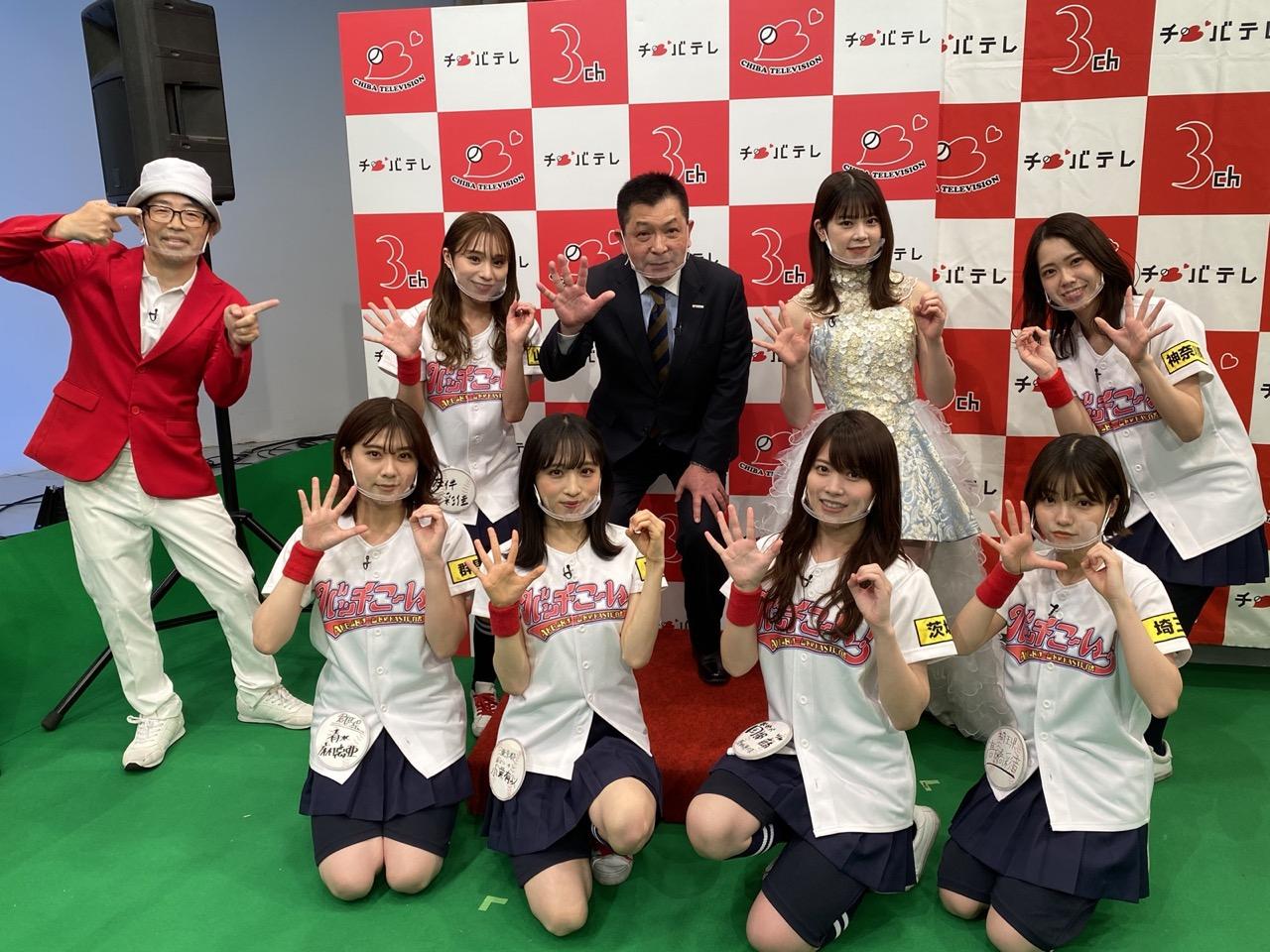 「AKB48チーム8のKANTO白書 バッチこーい!」#86:チバテレ開局50周年をお祝い!【チバテレ】