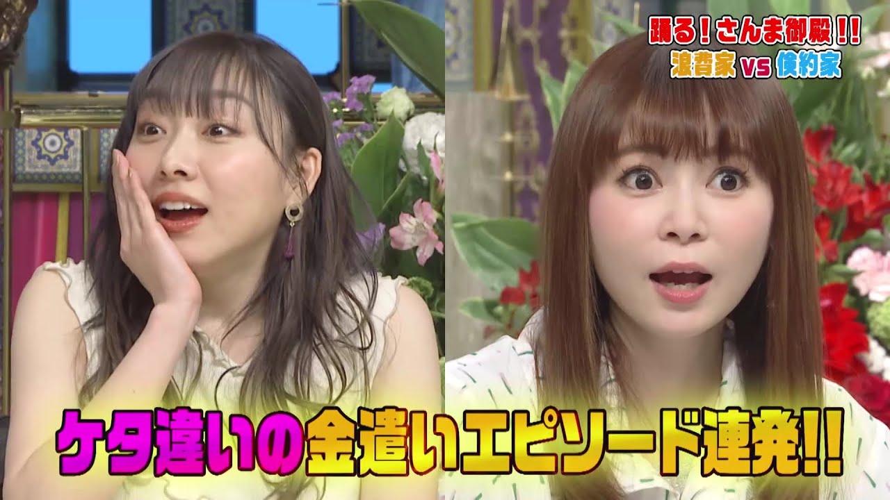 SKE48 須田亜香里が「踊る!さんま御殿!!」に出演!浪費家・倹約家が大激突!