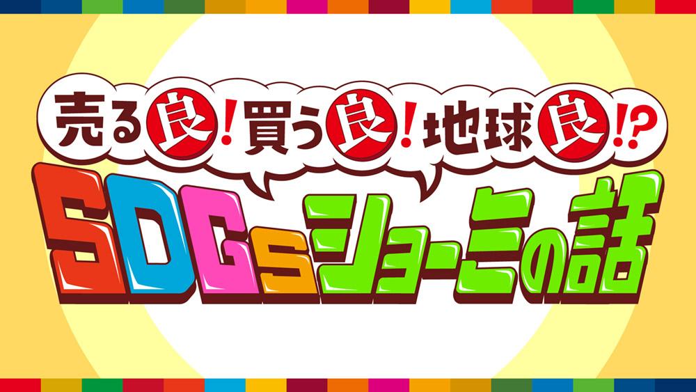 NMB48 渋谷凪咲&白間美瑠が「魔法のよんチャンTV 売る良!買う良!地球良!? SDGsショーミの話」に出演!【MBS】