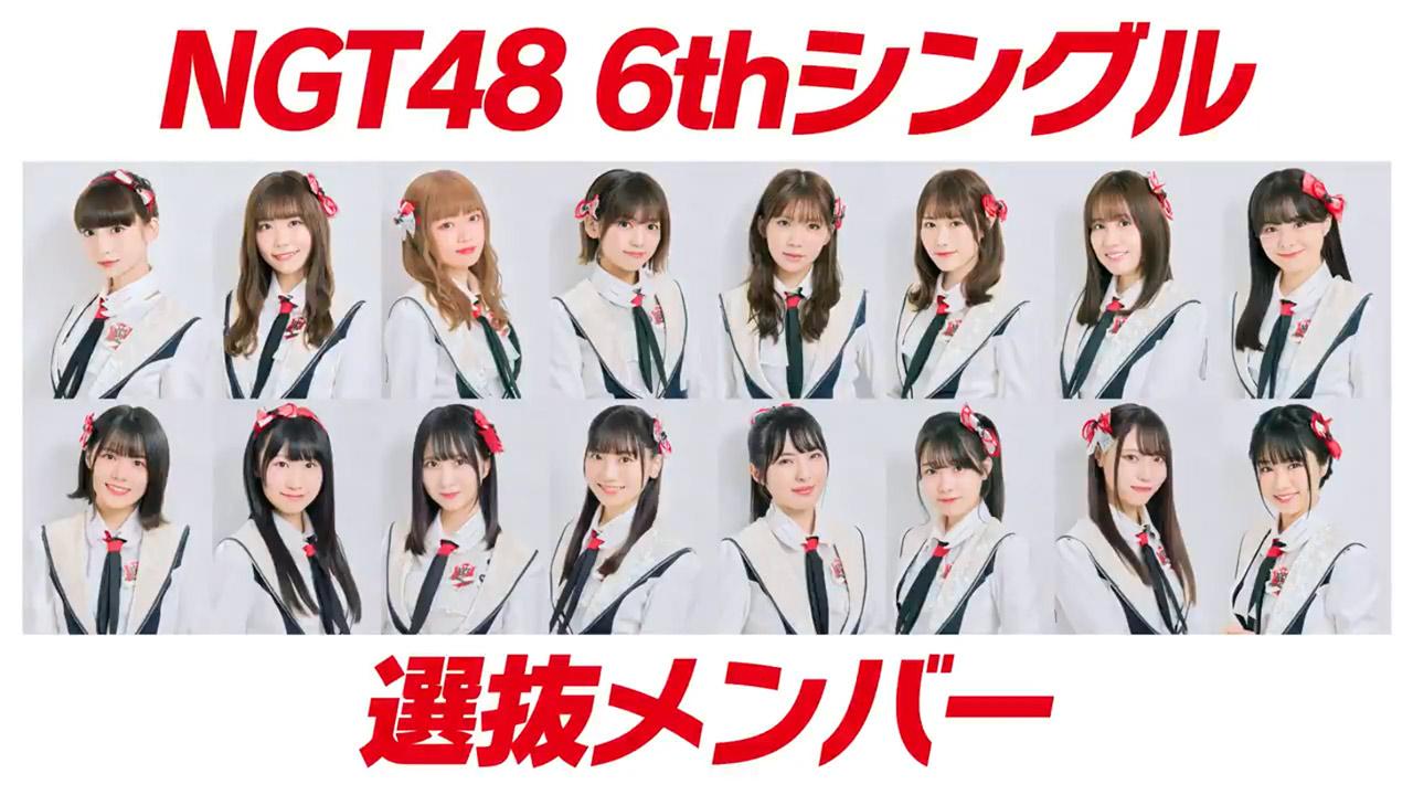 NGT48 6thシングル、6/23発売決定!センターは小越春花!
