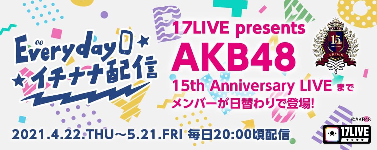 AKB48「Everyday イチナナ配信」峯岸みなみが20:10頃から17LIVE配信!