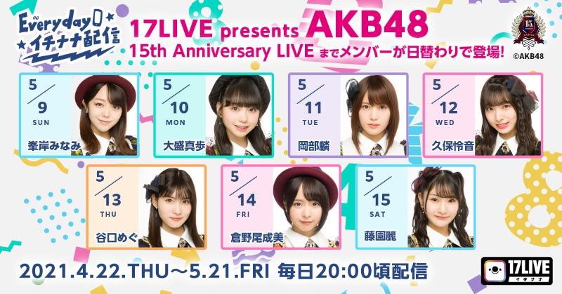 AKB48「Everyday イチナナ配信」大盛真歩が20時頃から17LIVE配信!