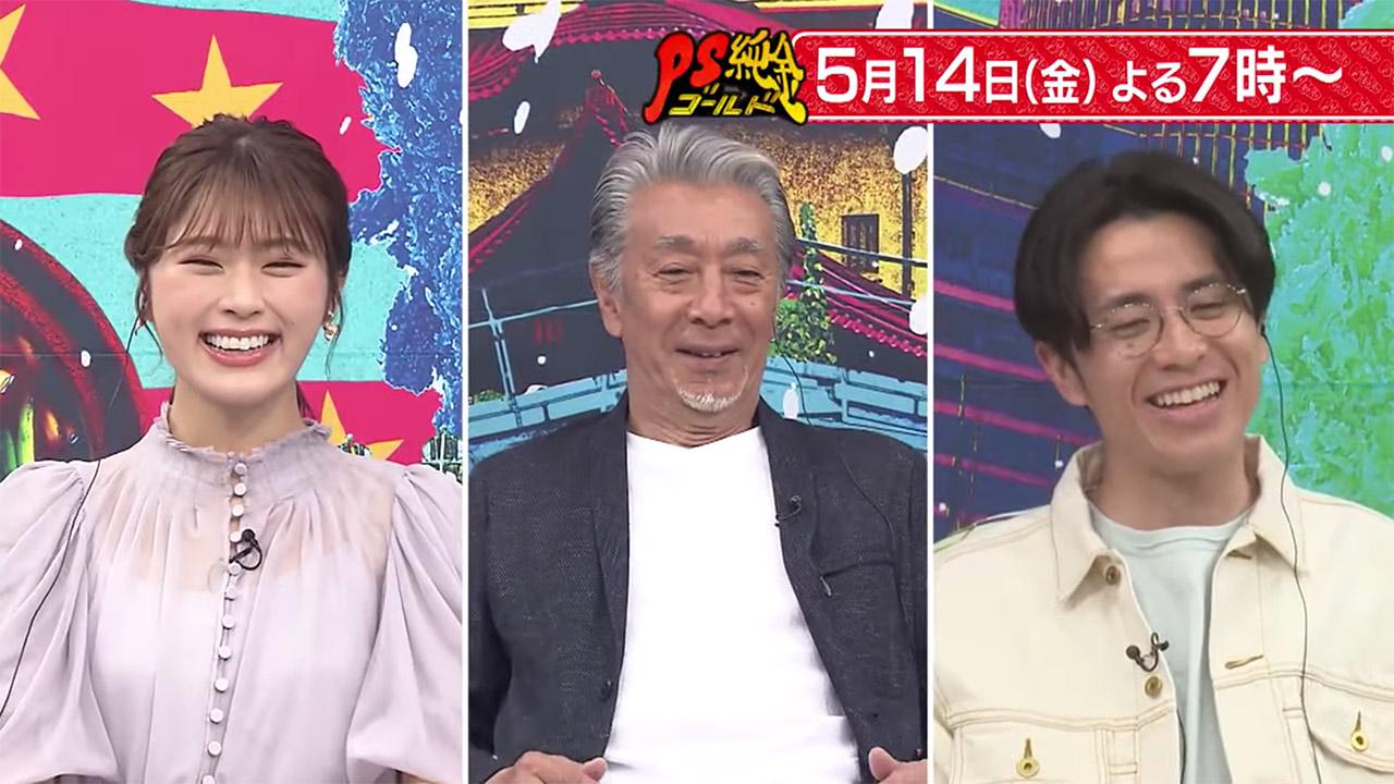 NMB48 渋谷凪咲が「PS純金」に出演!【中京テレビ】