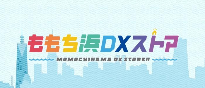 HKT48 田中美久&運上弘菜が「ももち浜DXストア」に出演!【テレビ西日本】
