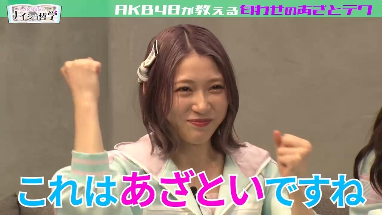 「AKB48のナイショ哲学」茂木忍・武藤小麟・長友彩海からナイショ哲学を学ぶ!③【チバテレ】