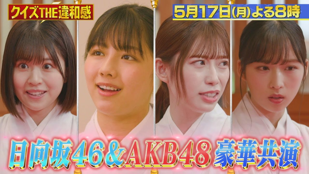AKB48 チーム8 小栗有以が「クイズ!THE違和感」に出演!