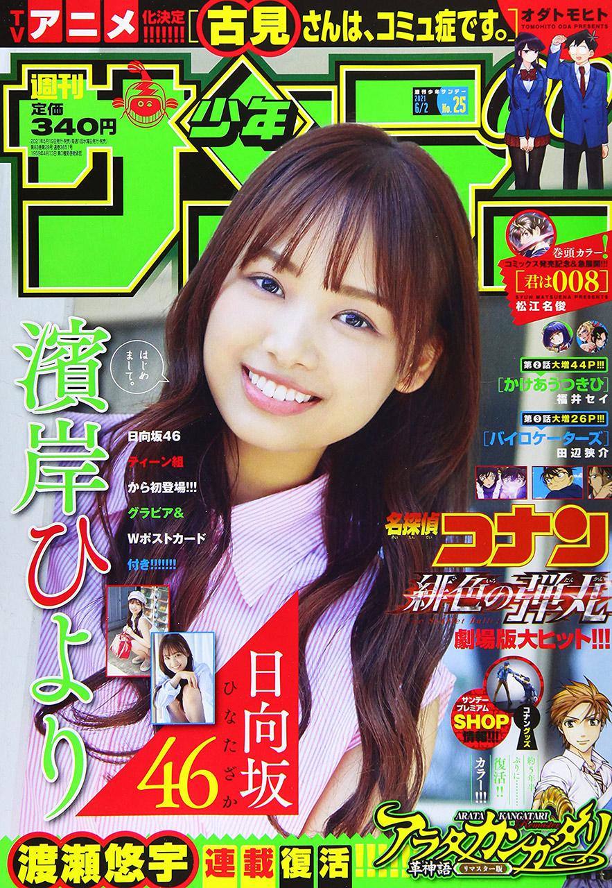 週刊少年サンデー 2021年 No.25