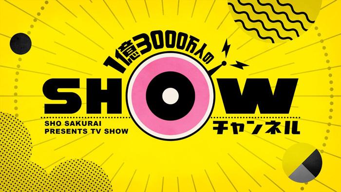 大島優子が「1億3000万人のSHOWチャンネル」にゲスト出演!長年の夢バック転に大挑戦!