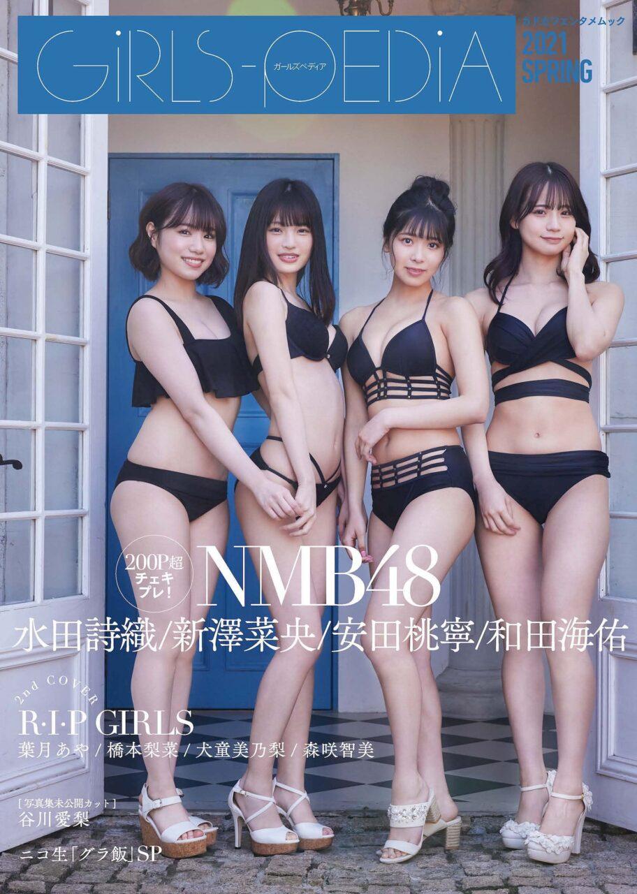 NMB48 安田桃寧・水田詩織・新澤菜央・和田海佑、水着表紙!「GIRLS-PEDIA 2021 SPRING」本日5/31発売!