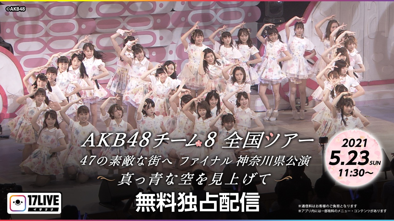 「AKB48 15th Anniversary LIVE AKB48チーム8 全国ツアー 47の素敵な街へ ファイナル 神奈川県公演」11時半から17LIVE配信!