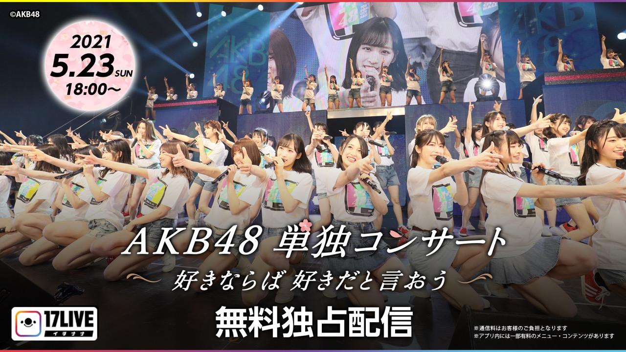 「AKB48 15th Anniversary LIVE AKB48単独コンサート 〜好きならば好きだと言おう〜」18時から17LIVE配信!