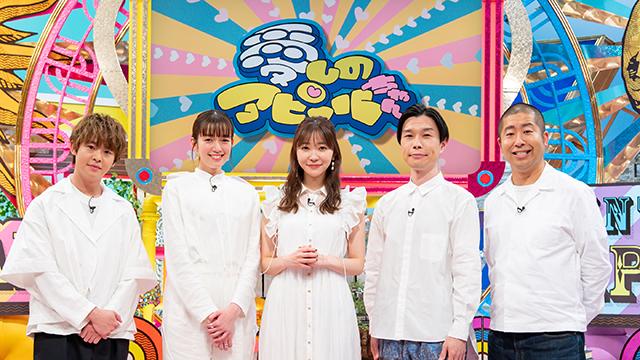 指原莉乃、HKT48 村重杏奈が「愛しのアピールちゃん」に出演!ぶっ飛びアピールちゃん縛りバラエティ!