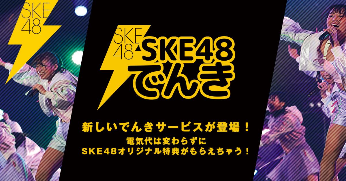 「SKE48でんき」井上瑠夏・坂本真凛・佐藤佳穂がSHOWROOM配信!【誰でも視聴できるゼロ回】