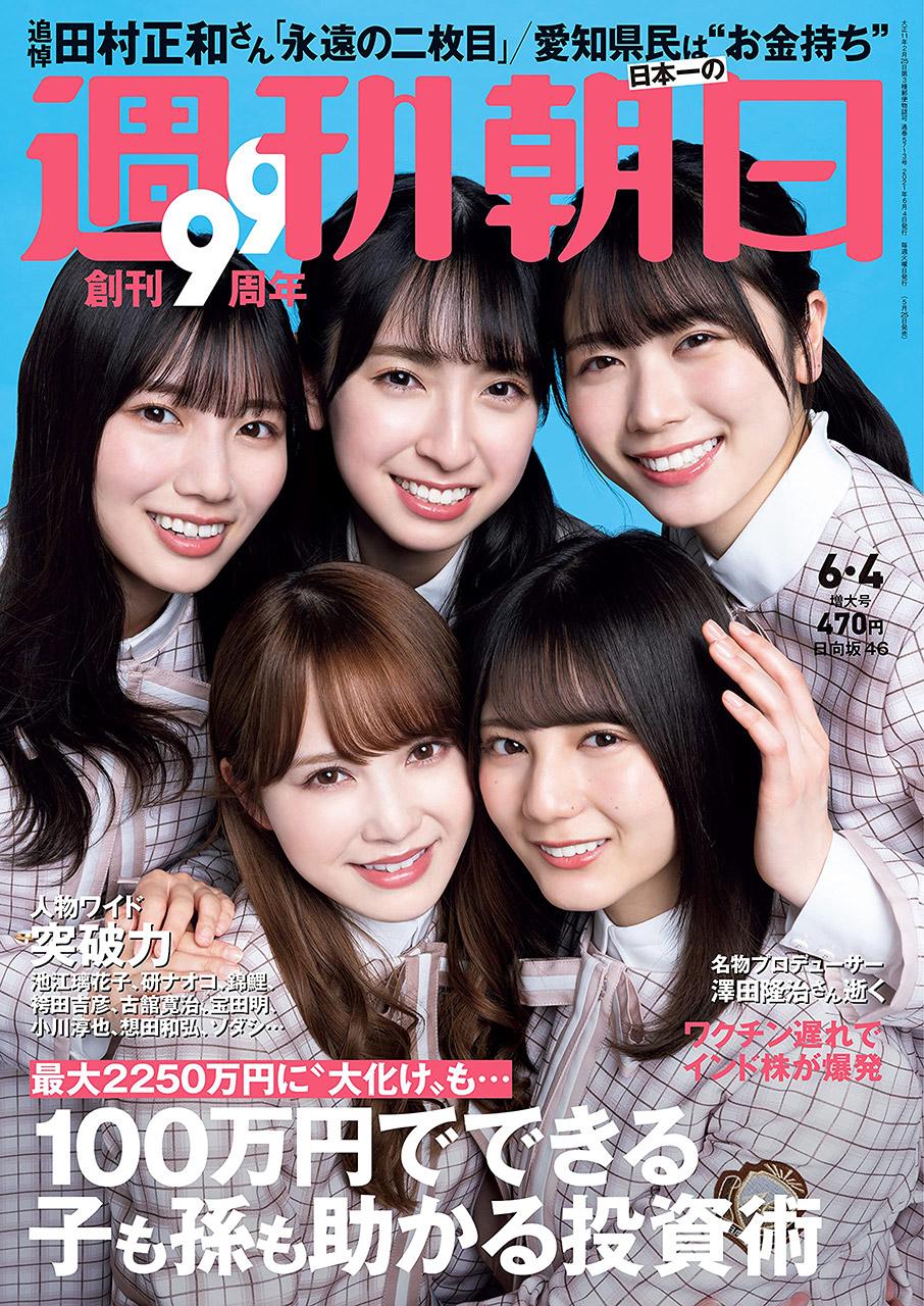 週刊朝日 2021年 6/4号