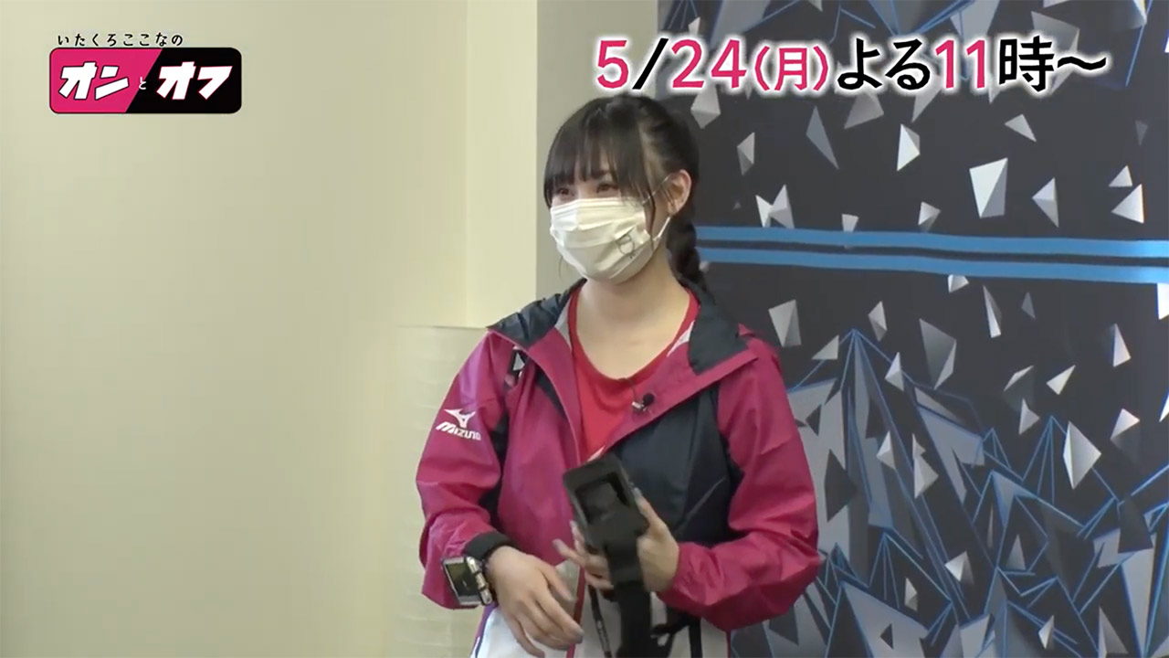 NMB48 梅山恋和出演「いたくろここなのオンとオフ」夢の必殺技を繰り広げ、ARスポーツ対決!【テレビ埼玉】