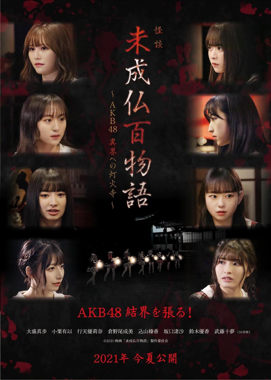怪談エンターテイメント映画「未成仏百物語~AKB48 異界への灯火寺~」今夏公開決定!