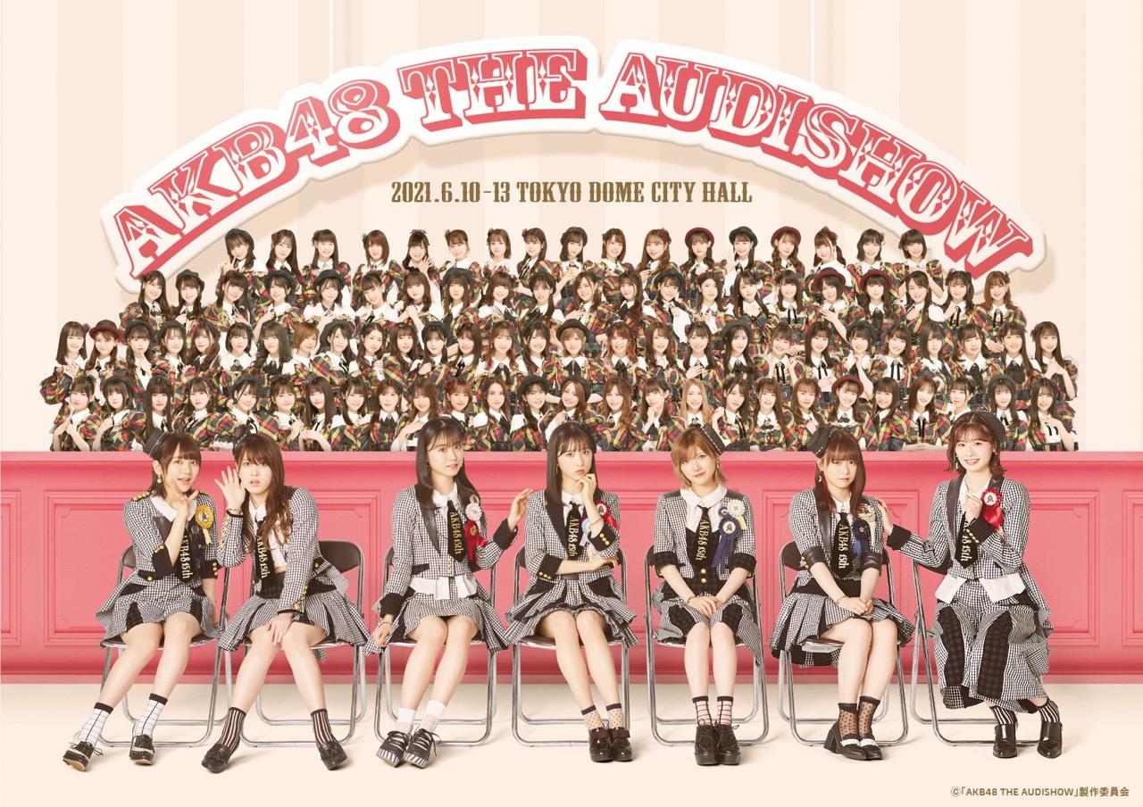 「AKB48 THE AUDISHOW」緊急生配信第2弾!小栗有以・浅井七海・岡部麟・田口愛佳・山内瑞葵が19時半からSHOWROOM配信!