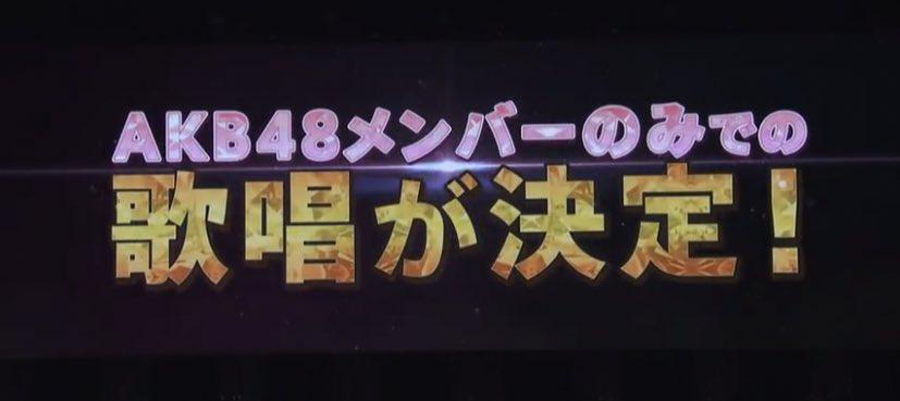 AKB48 58thシングル、9/29発売決定!約10年ぶり純AKB48選抜!