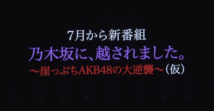 AKB48新番組「乃木坂に、越されました。~崖っぷちAKB48の大逆襲~(仮)」7月スタート!
