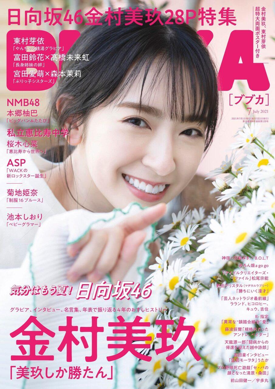 NMB48 本郷柚巴、水着グラビア掲載!「BUBKA 2021年7月号」本日5/31発売!