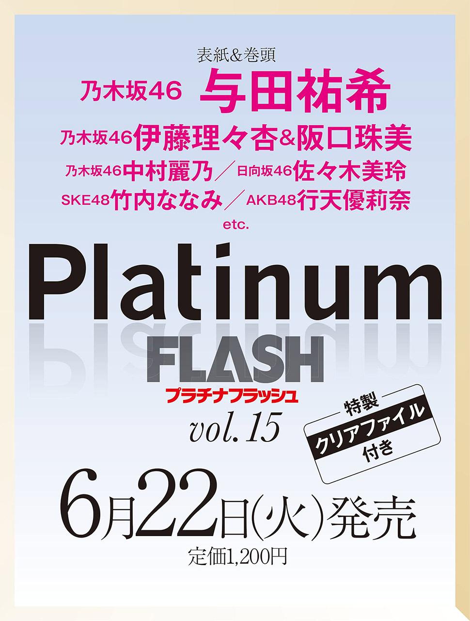 Platinum FLASH vol.15