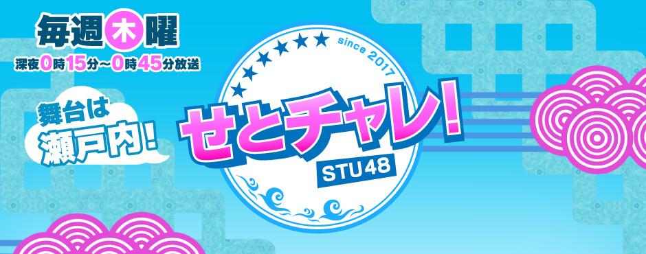 「せとチャレ!STU48」#154:ドキュメント72分【広島ホームテレビ】