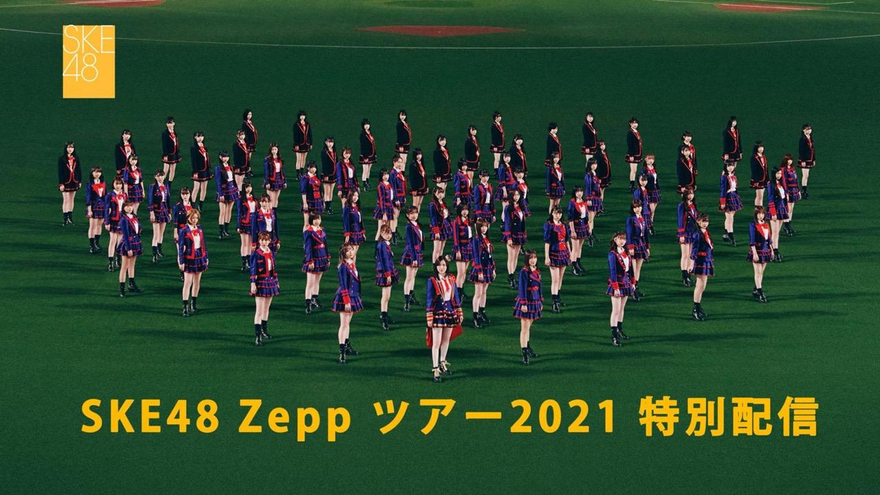 「SKE48 Zepp Tour 2021 特別配信」井上瑠夏・上村亜柚香・松本慈子が19時半からSHOWROOM配信!