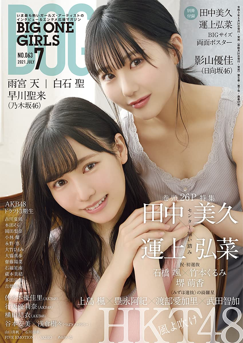HKT48 田中美久×運上弘菜「BIG ONE GIRLS 2021年7月号」表紙解禁!5/31発売!