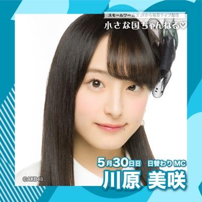 AKB48 川原美咲が「小さな国ちゃんねる」に出演!18時からミクチャ配信!