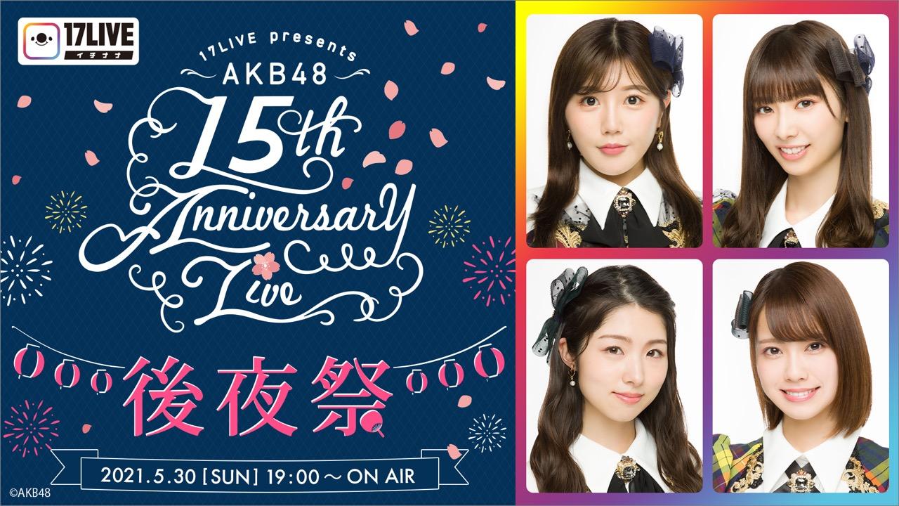 「AKB48 15th Anniversary LIVE 後夜祭」岩立沙穂・小田えりな・宮崎美穂・武藤十夢が19時から17LIVE配信!