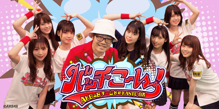 「AKB48チーム8のKANTO白書 バッチこーい!」#89:バッチバチ!しのぶコレクション2021 後半戦!【チバテレ】