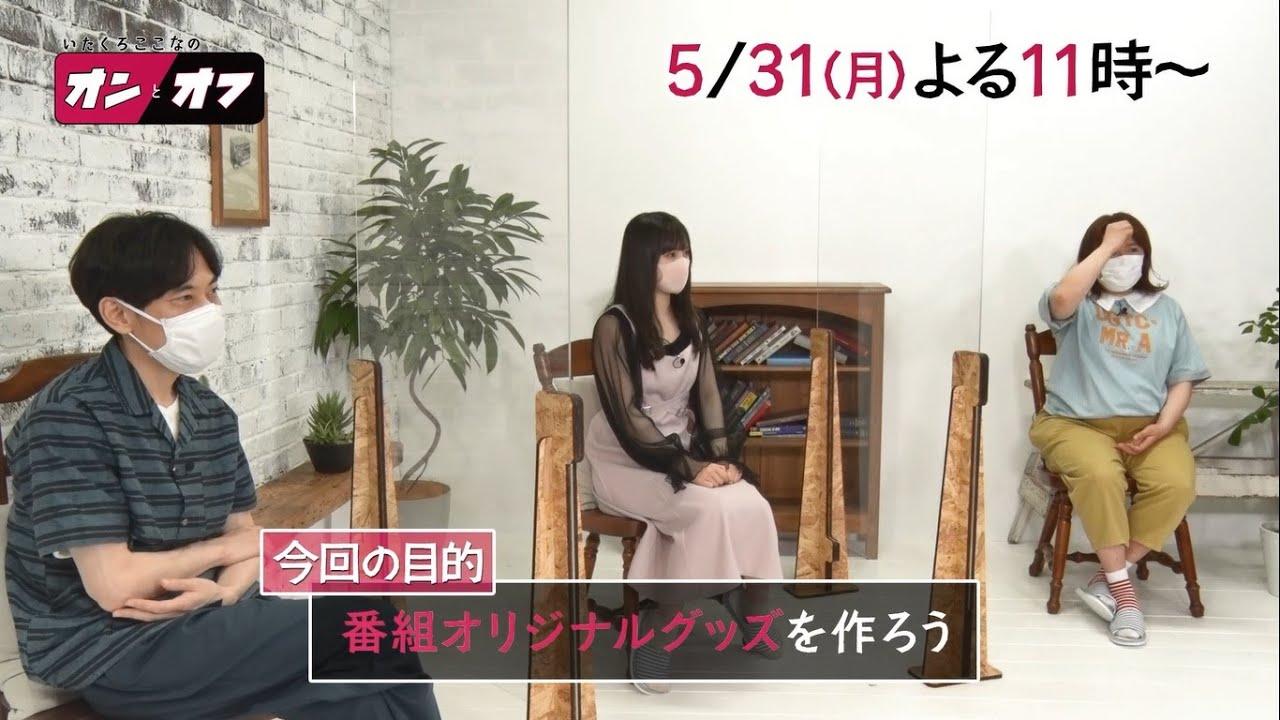 NMB48 梅山恋和出演「いたくろここなのオンとオフ」番組オリジナルグッズを作ろう!【テレビ埼玉】