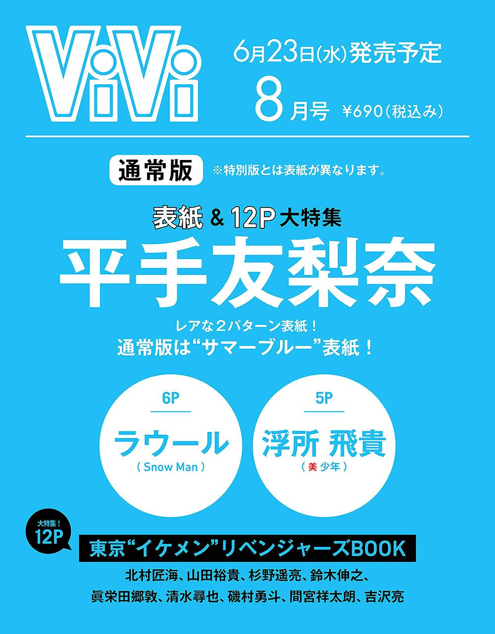 ViVi 2021年8月号