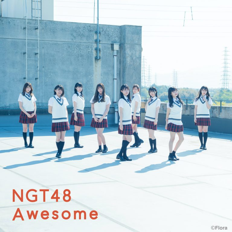 NGT48 6thシングル「Awesome」