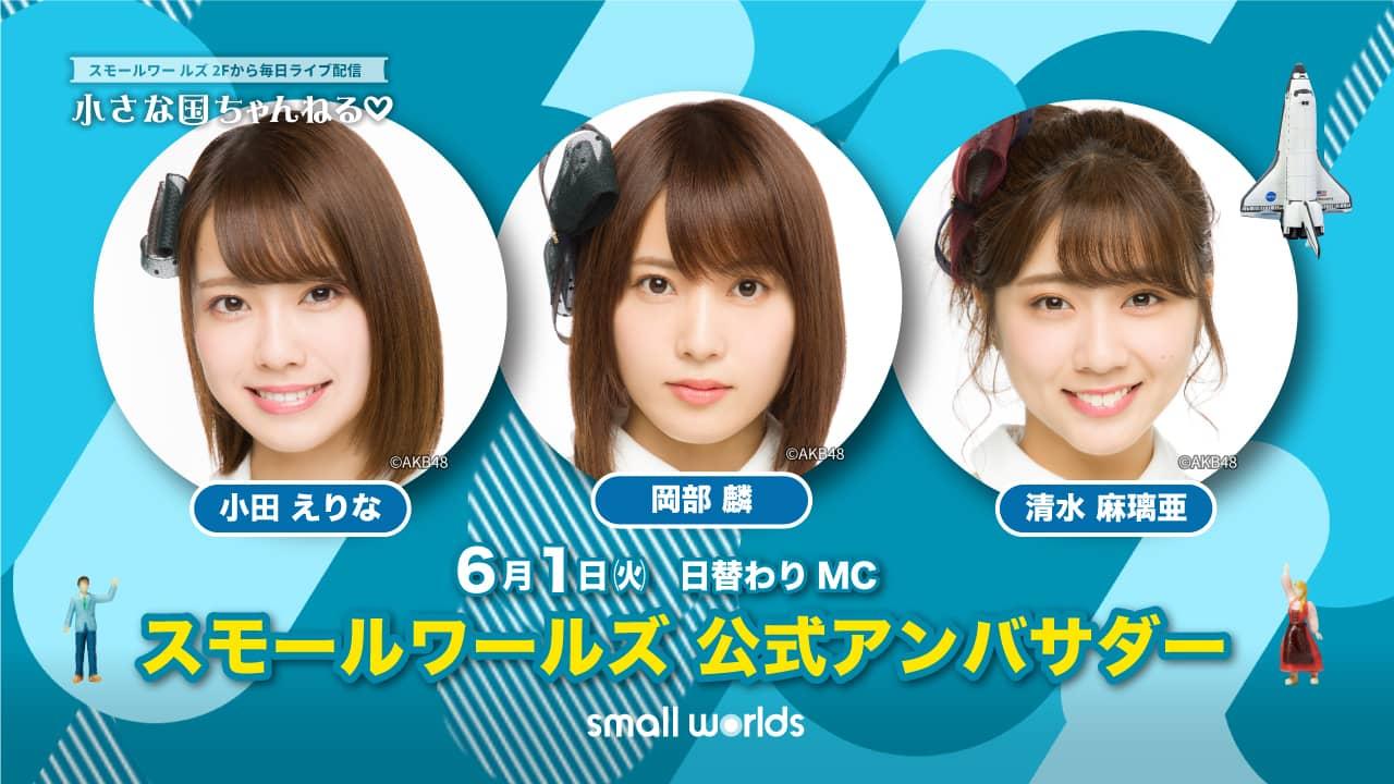 AKB48 チーム8 岡部麟・小田えりな・清水麻璃亜が「小さな国ちゃんねる」に出演!18時からミクチャ配信!