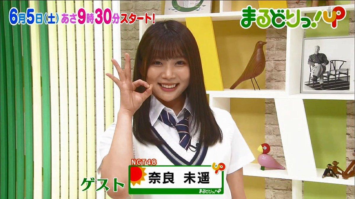 NGT48 奈良未遥が「まるどりっ!UP」にゲスト出演!【UX新潟テレビ21】
