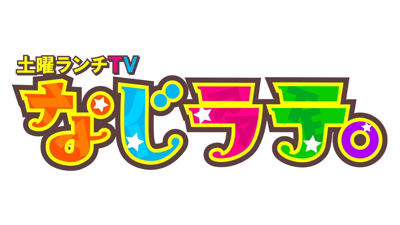 NGT48 安藤千伽奈&小越春花が「土曜ランチTV なじラテ。」に出演!【BSN新潟放送】