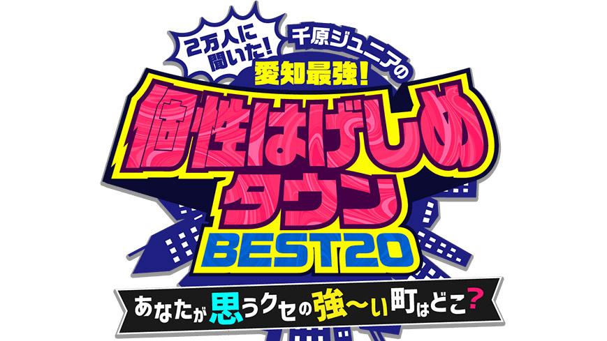 SKE48 鎌田菜月が「千原ジュニアの愛知最強!個性はげしめタウンBEST20・予想編」に出演!