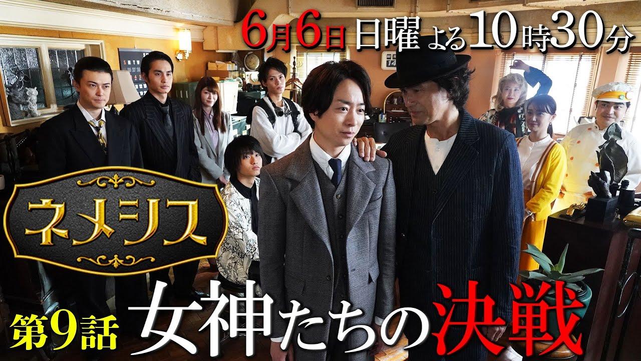 大島優子出演、日曜ドラマ「ネメシス」第9話:女神たちの決戦